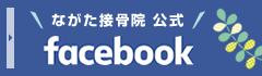 ながた接骨院公式facebook