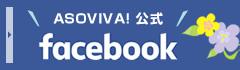 ASOVIVA!公式facebook