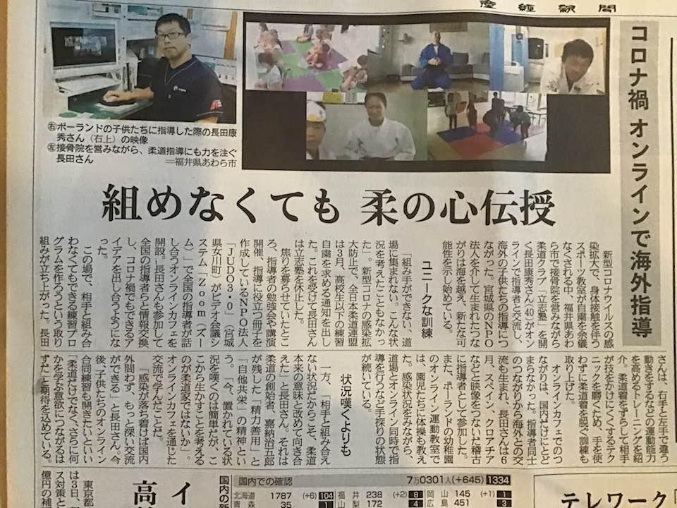 産経新聞に掲載されました。