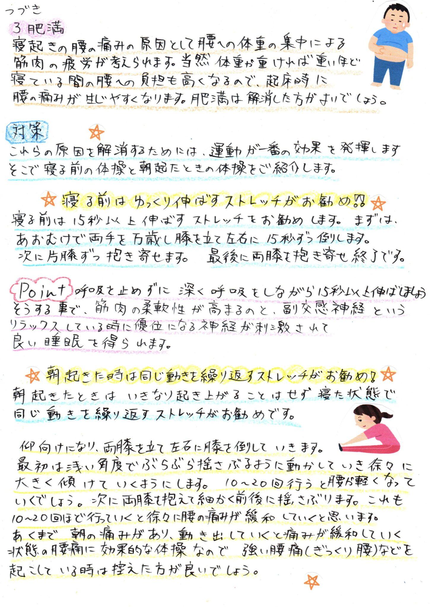Rakuna~通信12