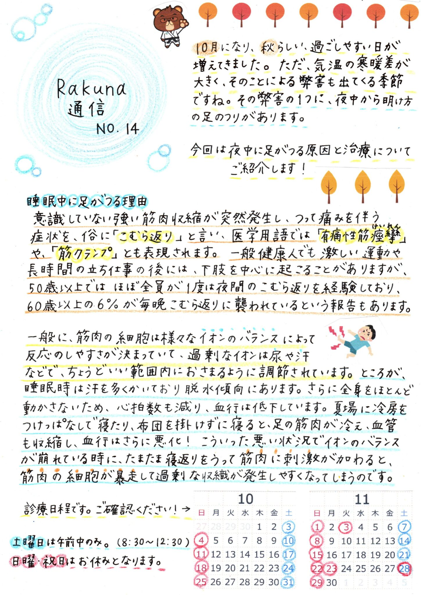 Rakuna~通信14