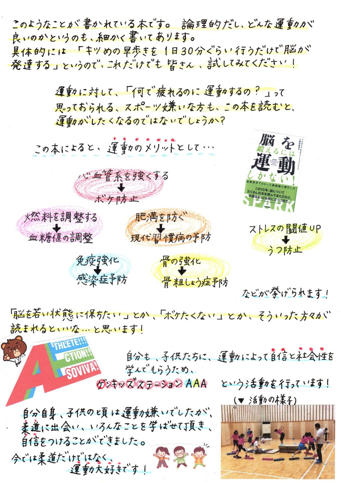 Rakuna~通信15