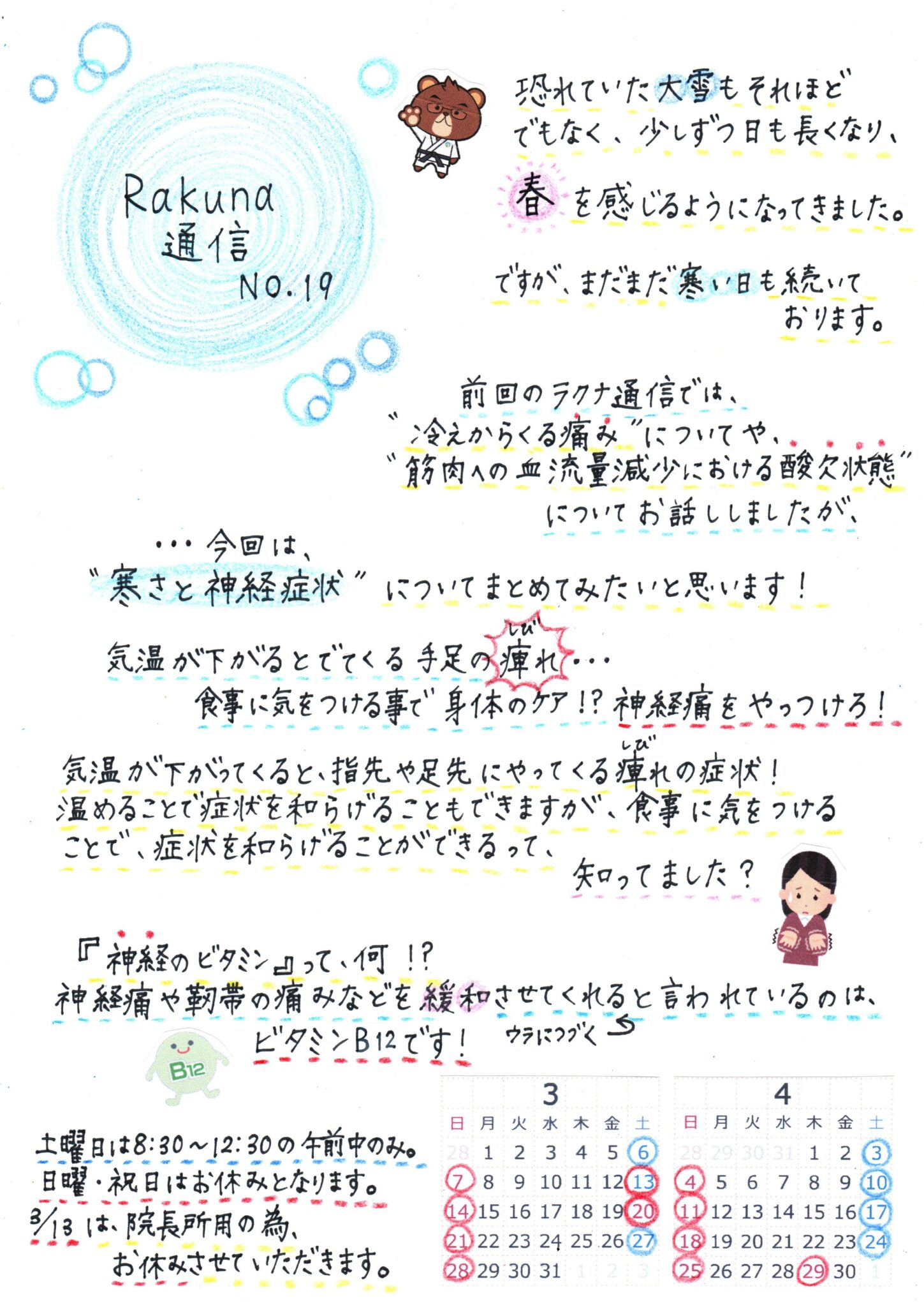 Rakuna~通信19