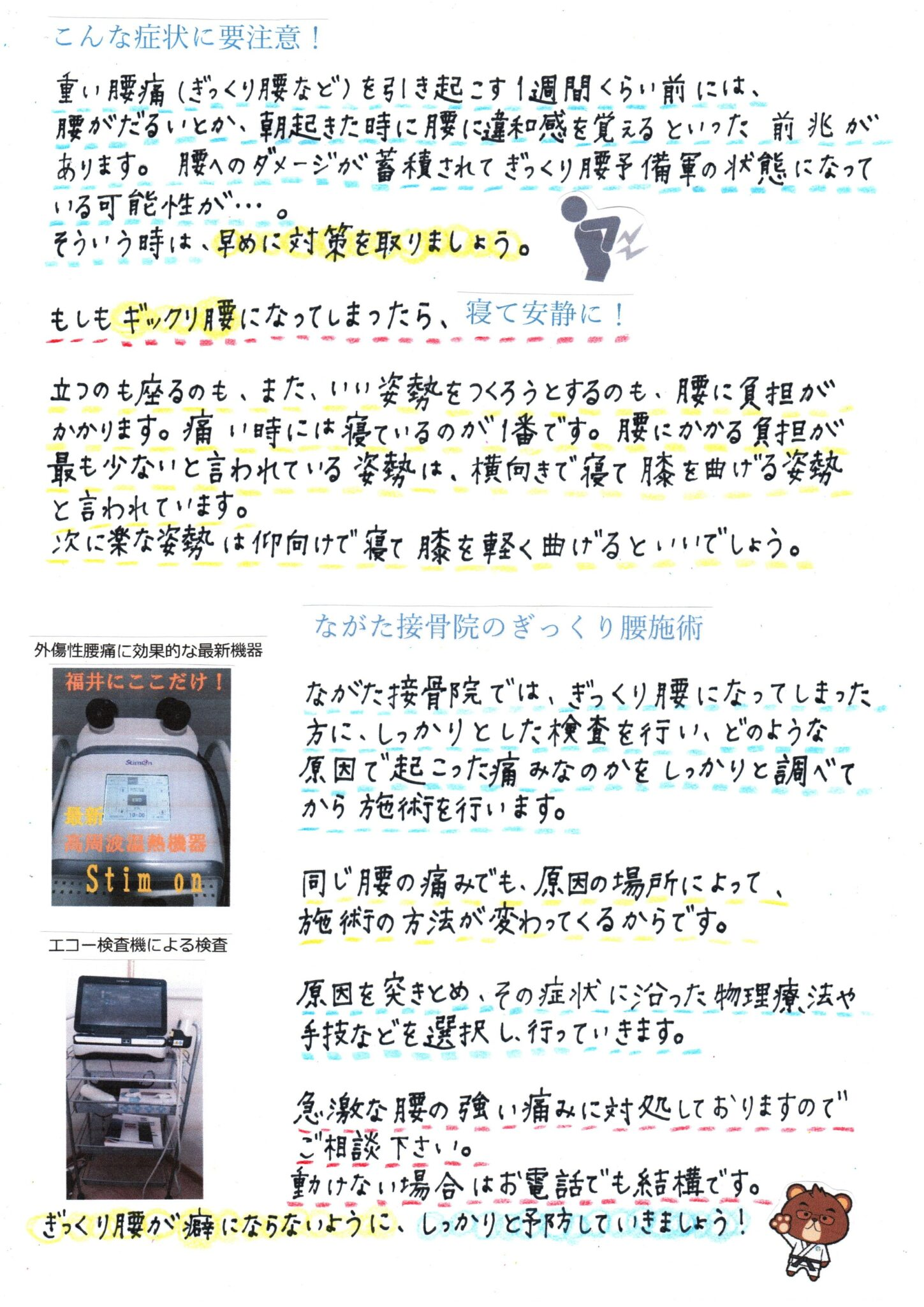 Rakuna~通信20