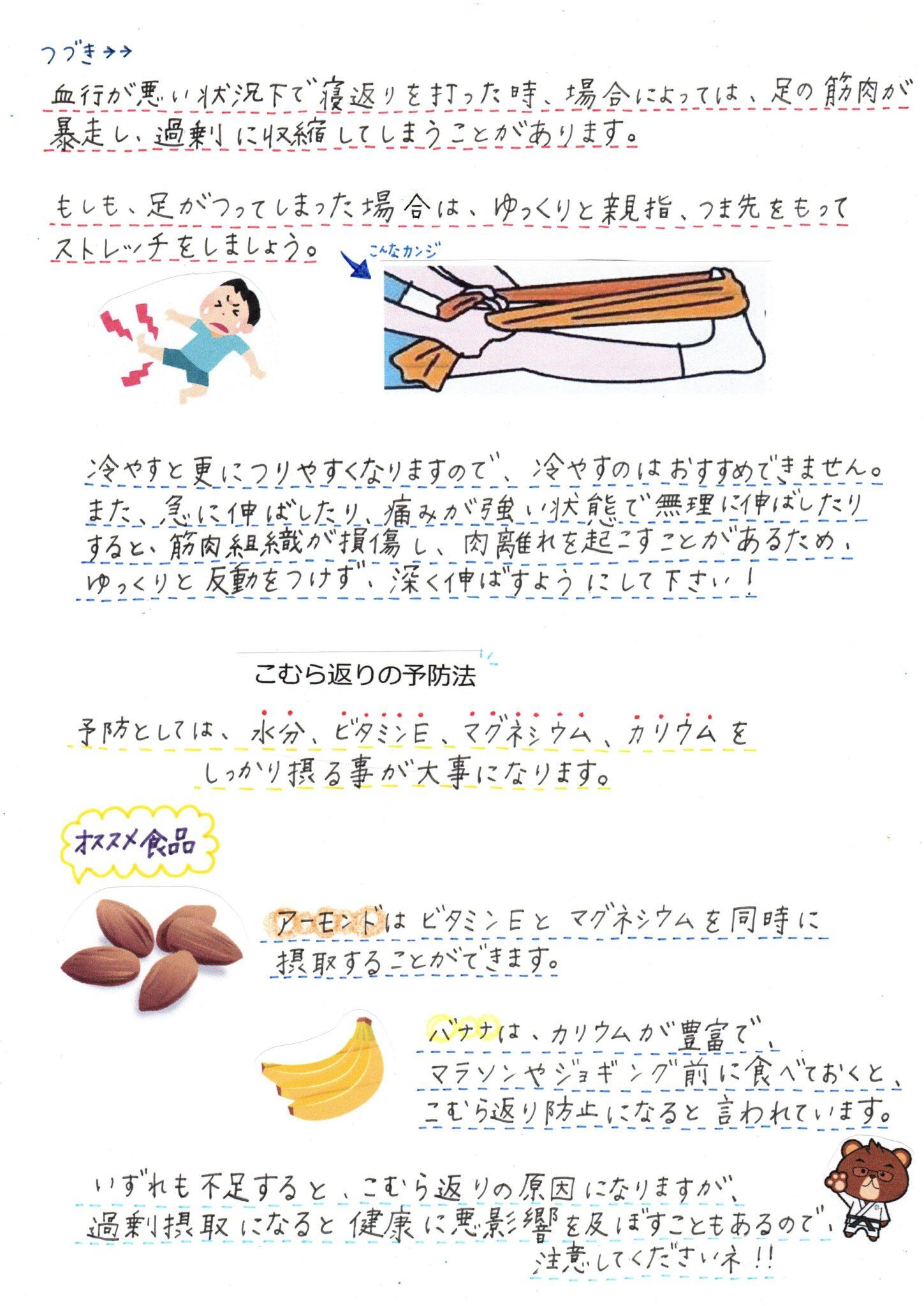 Rakuna~通信26