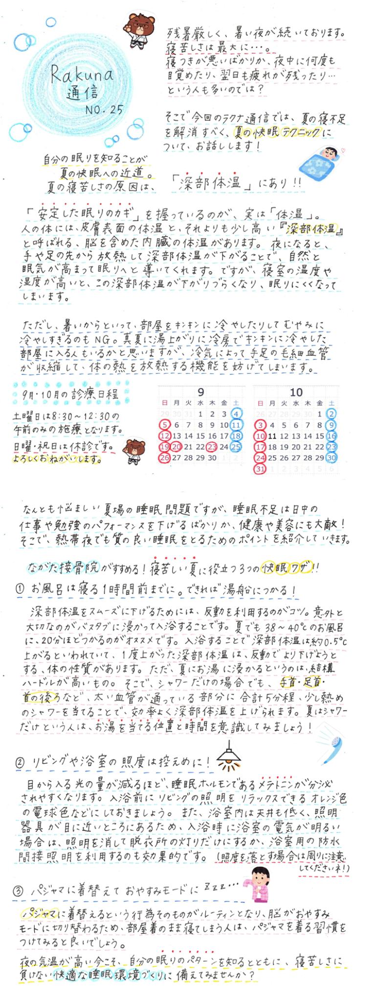Rakuna~通信25