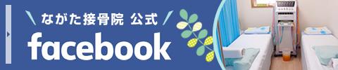 ながた接骨院 公式facebook