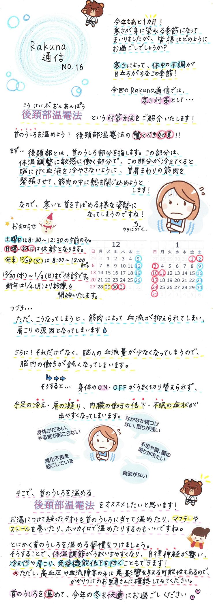 Rakuna~通信16