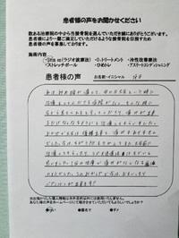 中学生バトミントン部坪田さん